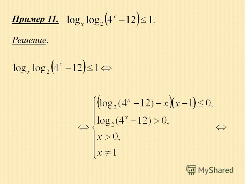 Пример 11. Решение.