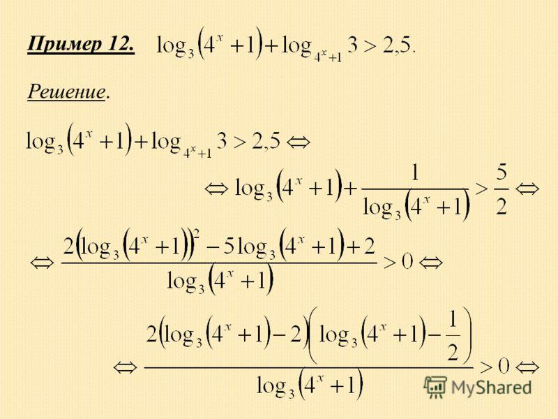 Пример 12. Решение.