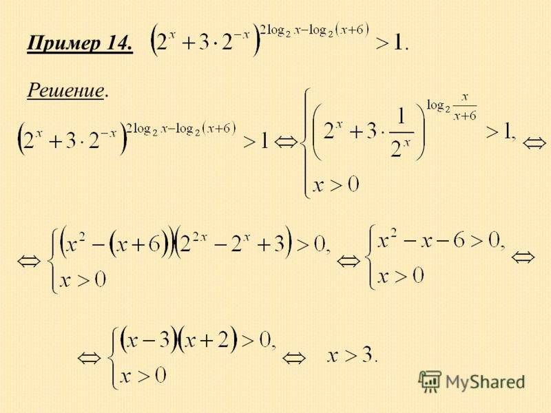 Пример 14. Решение.