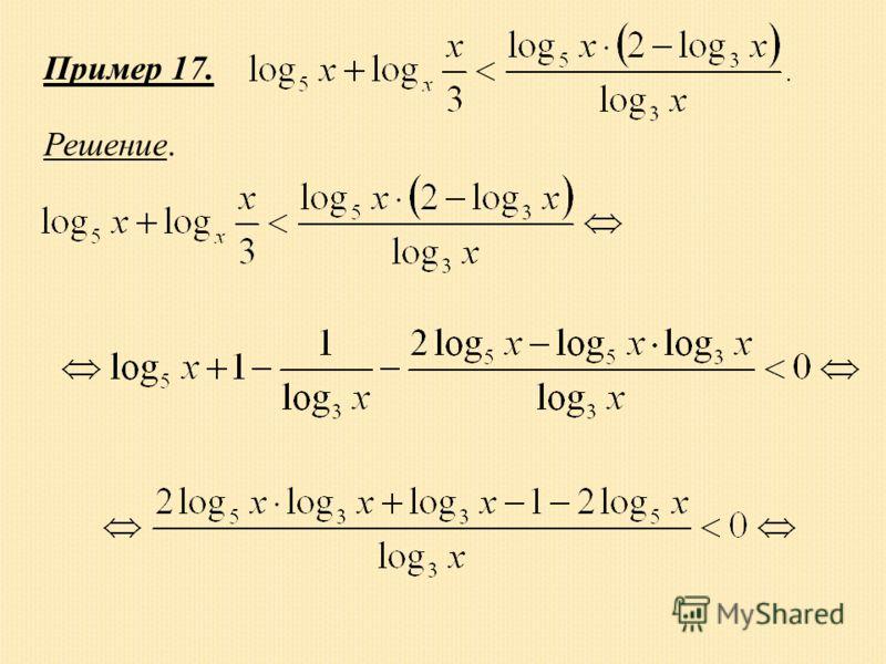Пример 17. Решение.