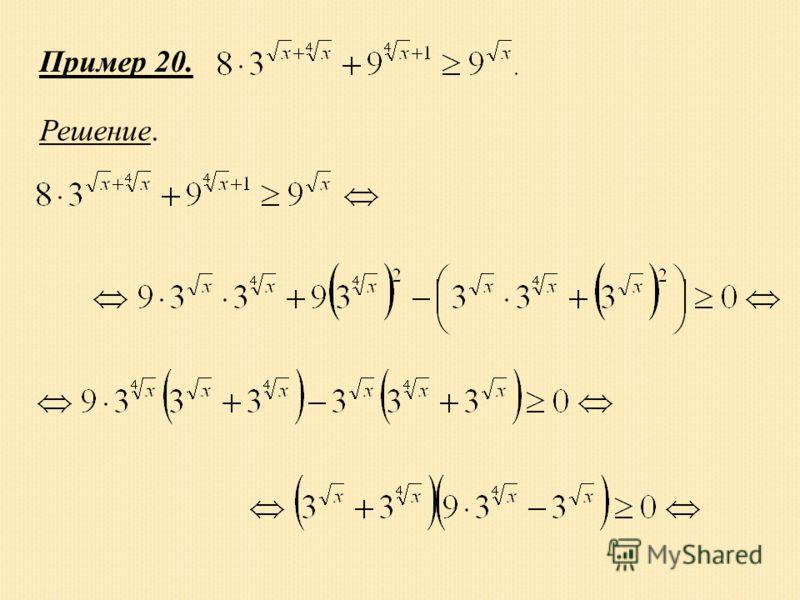 Пример 20. Решение.