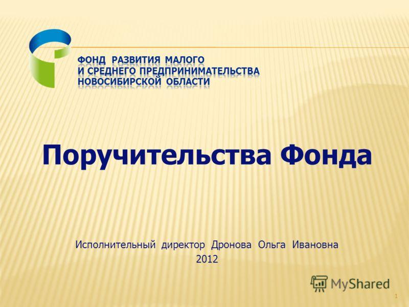 Поручительства Фонда Исполнительный директор Дронова Ольга Ивановна 2012 1