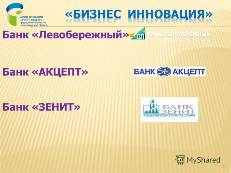 Банк «Левобережный» Банк «АКЦЕПТ» Банк «ЗЕНИТ» 16