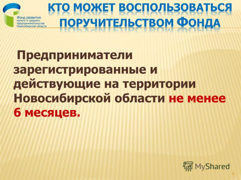 Предприниматели зарегистрированные и действующие на территории Новосибирской области не менее 6 месяцев. 8