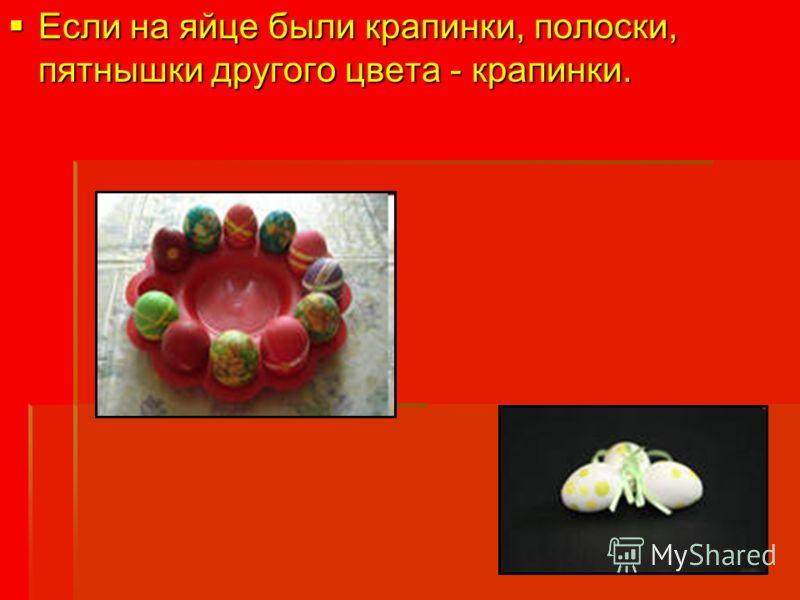 Если на яйце были крапинки, полоски, пятнышки другого цвета - крапинки. Если на яйце были крапинки, полоски, пятнышки другого цвета - крапинки.