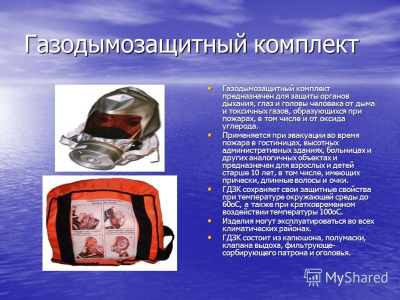 Газодымозащитный комплект Газодымозащитный комплект предназначен для защиты органов дыхания, глаз и головы человека от дыма и токсичных газов, образующихся при пожарах, в том числе и от оксида углерода. Газодымозащитный комплект предназначен для защи