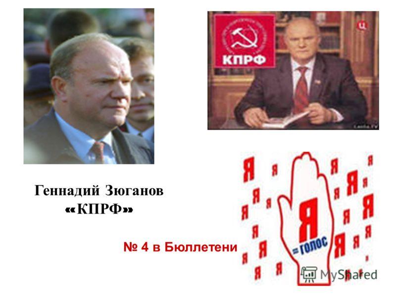 Геннадий Зюганов « КПРФ » 4 в Бюллетени