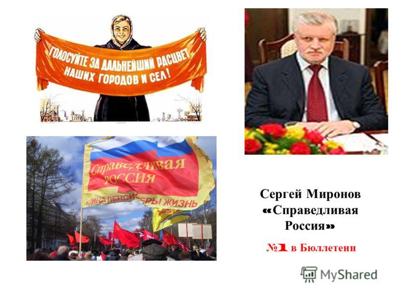 Сергей Миронов « Справедливая Россия » 1 в Бюллетени