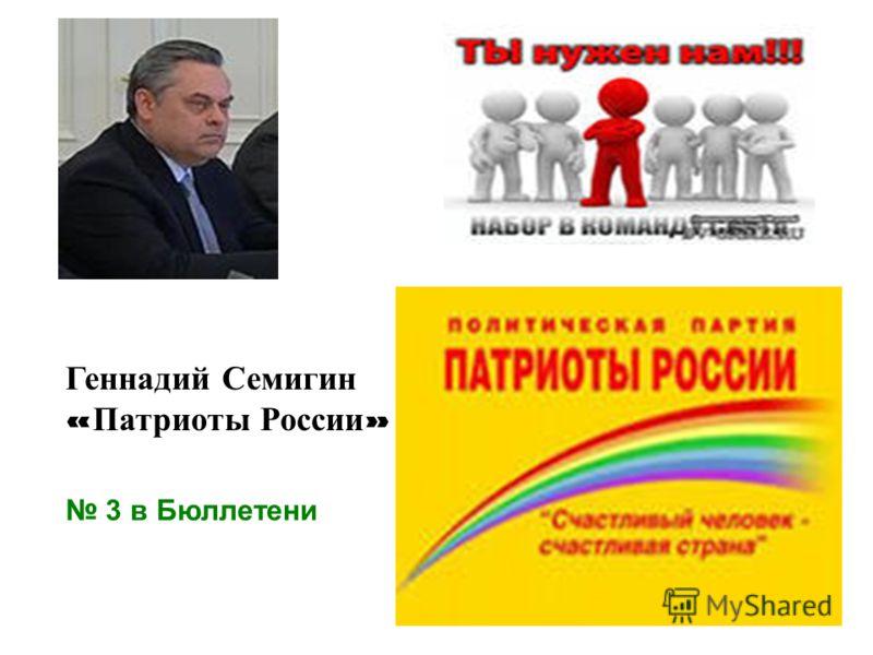 Геннадий Семигин « Патриоты России » 3 в Бюллетени
