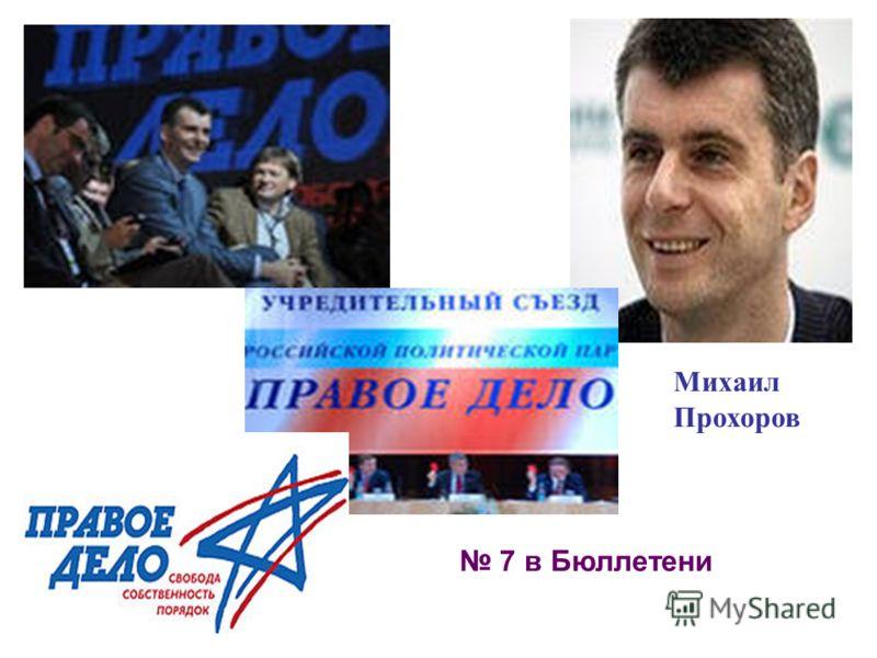 Михаил Прохоров 7 в Бюллетени