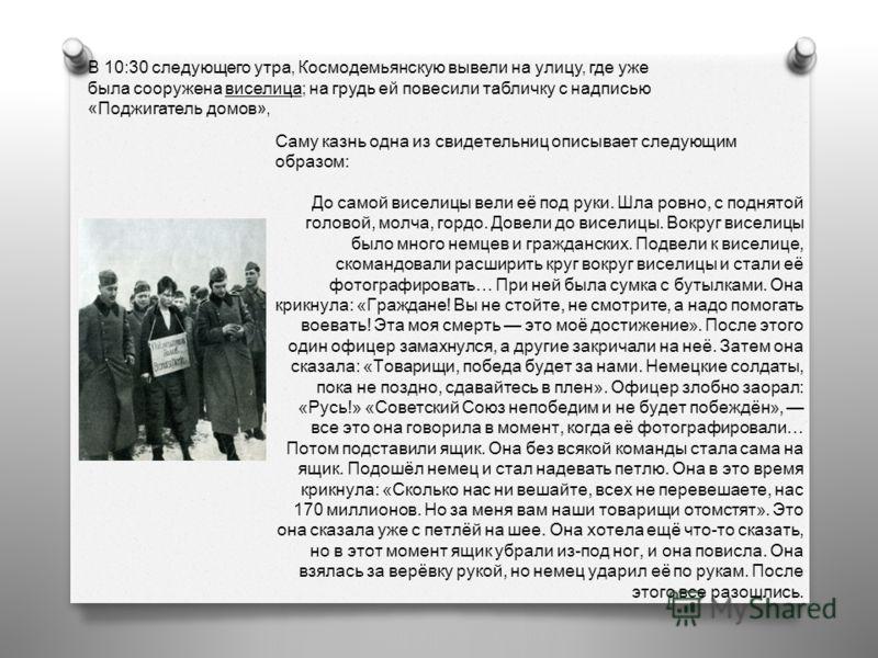 31 октября 1941 года Зоя, в числе 2000 комсомольцев - добровольцев, явилась к месту сбора в кинотеатре « Колизей » и оттуда была доставлена в диверсионную школу, став бойцом разведывательно - диверсионной части, официально носившей название « партиза