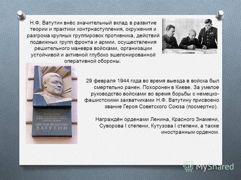 Никола́й Фёдорович Вату́тин (3 (16) декабря 1901, село Чепухино близ города Валуйки ( ныне Белгородская область ) 15 апреля 1944, Киев ) генерал армии ( февраль 1943 года ), Герой Советского Союза (6 мая 1965 года, посмертно ).