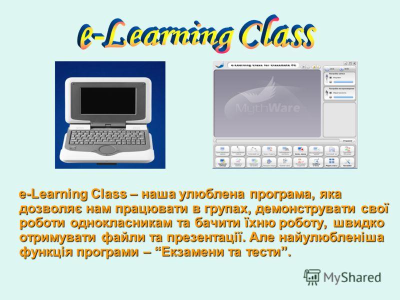 e-Learning Class – наша улюблена програма, яка дозволяє нам працювати в групах, демонструвати свої роботи однокласникам та бачити їхню роботу, швидко отримувати файли та презентації. Але найулюбленіша функція програми – Екзамени та тести.
