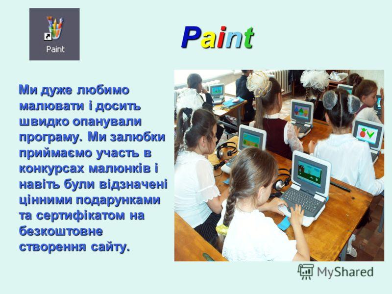 PaintPaintPaintPaint Ми дуже любимо малювати і досить швидко опанували програму. Ми залюбки приймаємо участь в конкурсах малюнків і навіть були відзначені цінними подарунками та сертифікатом на безкоштовне створення сайту.