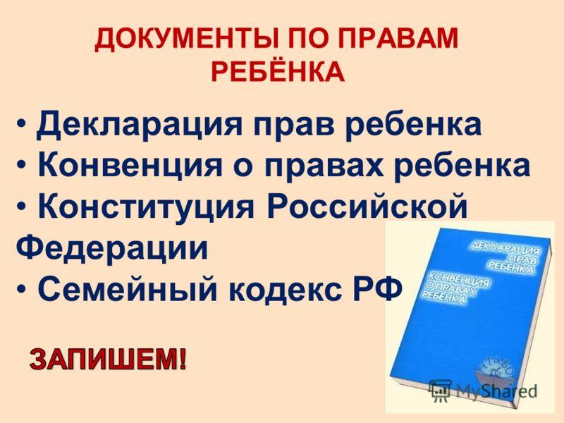 ДОКУМЕНТЫ ПО ПРАВАМ РЕБЁНКА Декларация прав ребенка Конвенция о правах ребенка Конституция Российской Федерации Семейный кодекс РФ