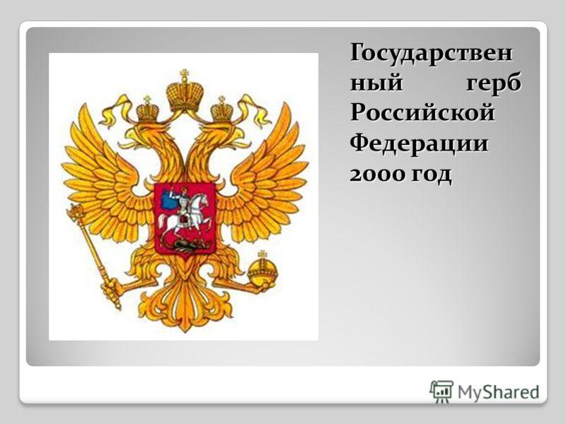 Государствен ный герб Российской Федерации 2000 год