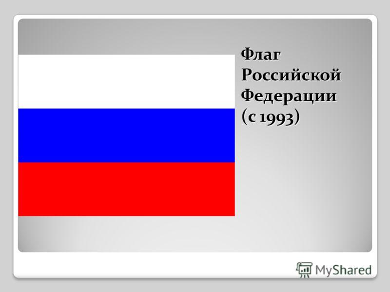 Флаг Российской Федерации (с 1993)