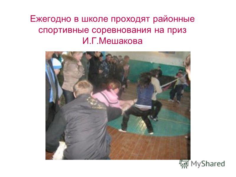 Ежегодно в школе проходят районные спортивные соревнования на приз И.Г.Мешакова