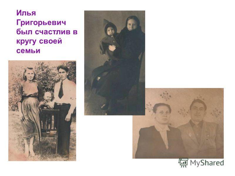 Илья Григорьевич был счастлив в кругу своей семьи