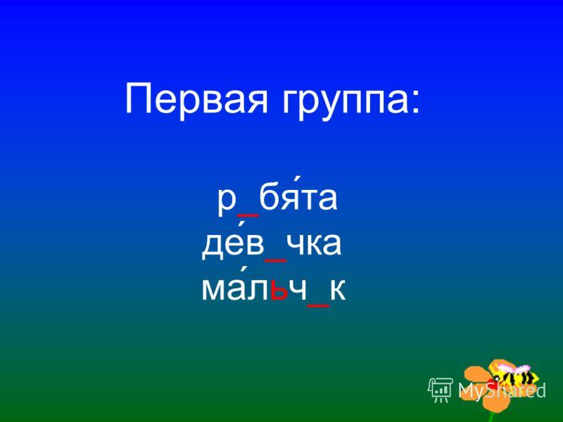 Первая группа: р_бята дев_чка мальч_к