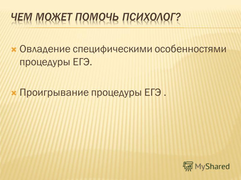 Овладение специфическими особенностями процедуры ЕГЭ. Проигрывание процедуры ЕГЭ.