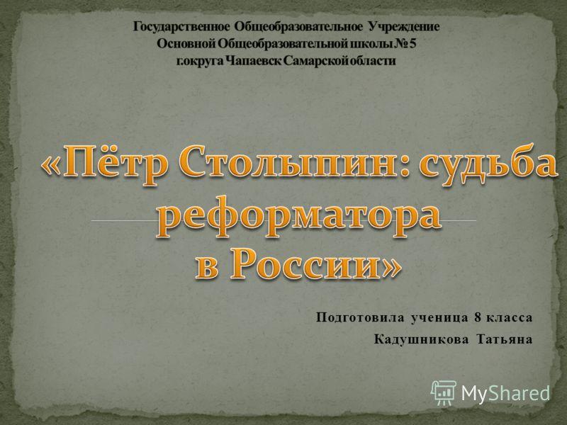 Подготовила ученица 8 класса Кадушникова Татьяна