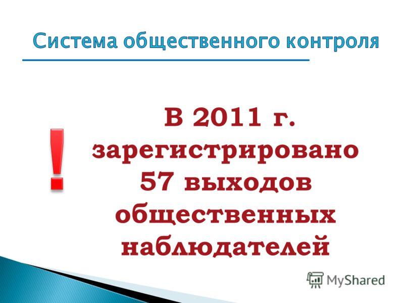 В 2011 г. зарегистрировано 57 выходов общественных наблюдателей