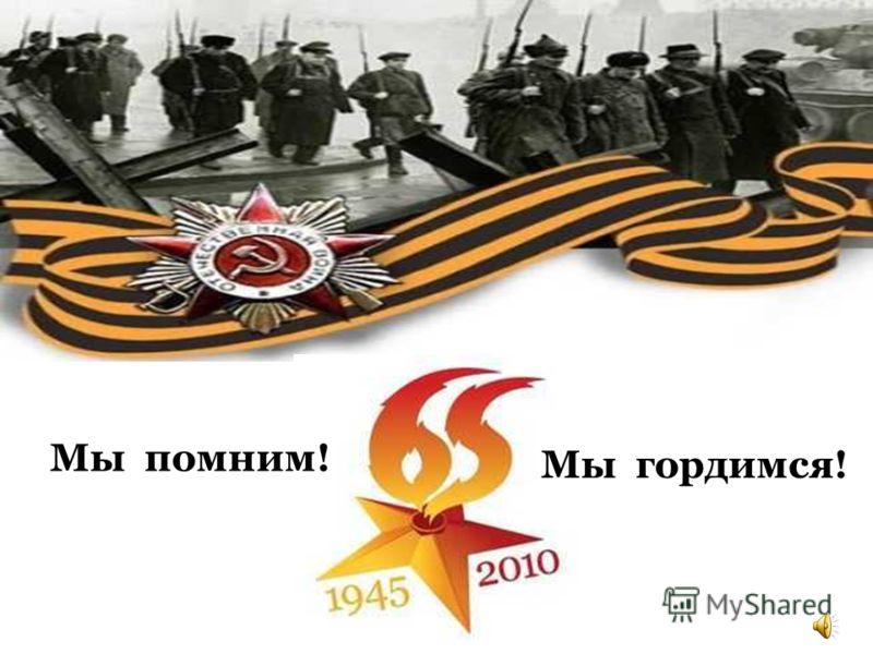 Мы помним! Мы гордимся!