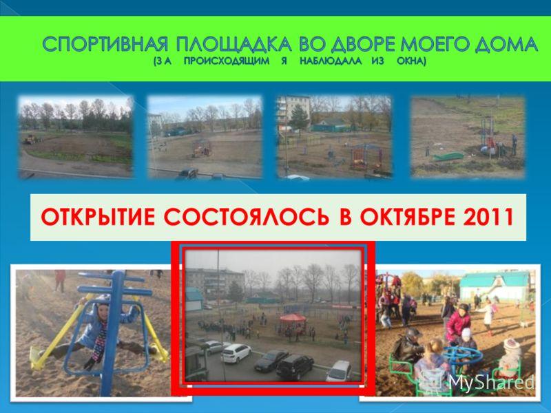 ОТКРЫТИЕ СОСТОЯЛОСЬ В ОКТЯБРЕ 2011