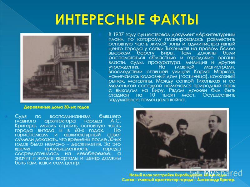 В 1937 году существовал документ «Архитектурный план», по которому планировалось разместить основную часть жилой зоны и административный центр города у сопки Тихонькая на правом более высоком берегу Биры. Там должны были располагаться областные и гор