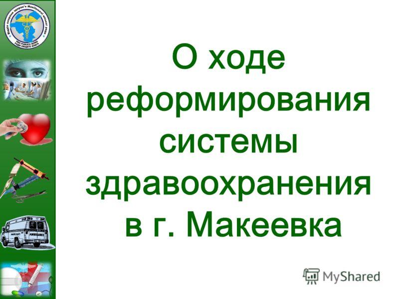 О ходе реформирования системы здравоохранения в г. Макеевка