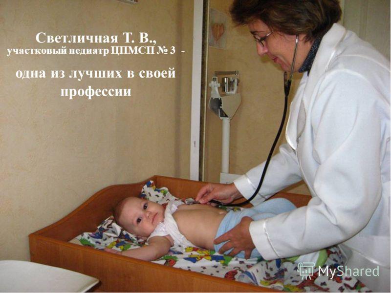 Светличная Т. В., участковый педиатр ЦПМСП 3 - одна из лучших в своей профессии