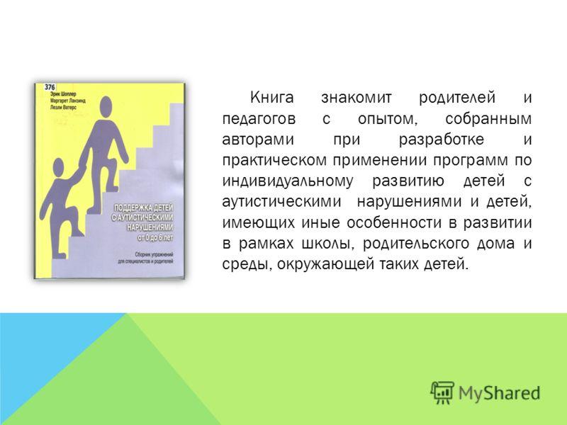 Книга знакомит родителей и педагогов с опытом, собранным авторами при разработке и практическом применении программ по индивидуальному развитию детей с аутистическими нарушениями и детей, имеющих иные особенности в развитии в рамках школы, родительск