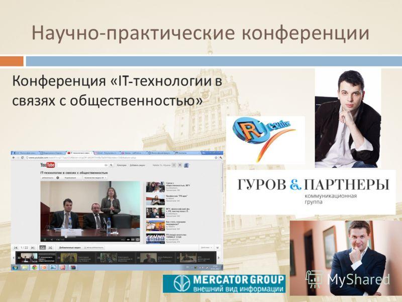 Научно - практические конференции Конференция «IT- технологии в связях с общественностью »