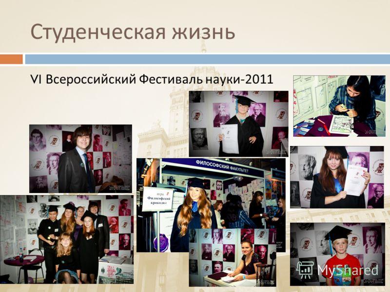 Студенческая жизнь VI Всероссийский Фестиваль науки -2011
