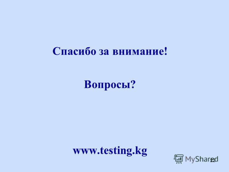22 Спасибо за внимание! Вопросы? www.testing.kg