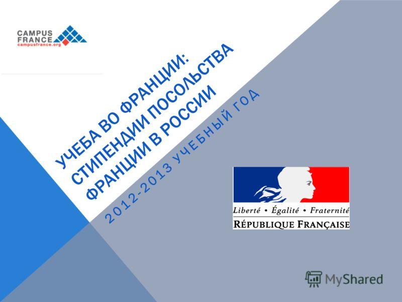 УЧЕБА ВО ФРАНЦИИ: СТИПЕНДИИ ПОСОЛЬСТВА ФРАНЦИИ В РОССИИ 2012-2013 УЧЕБНЫЙ ГОД