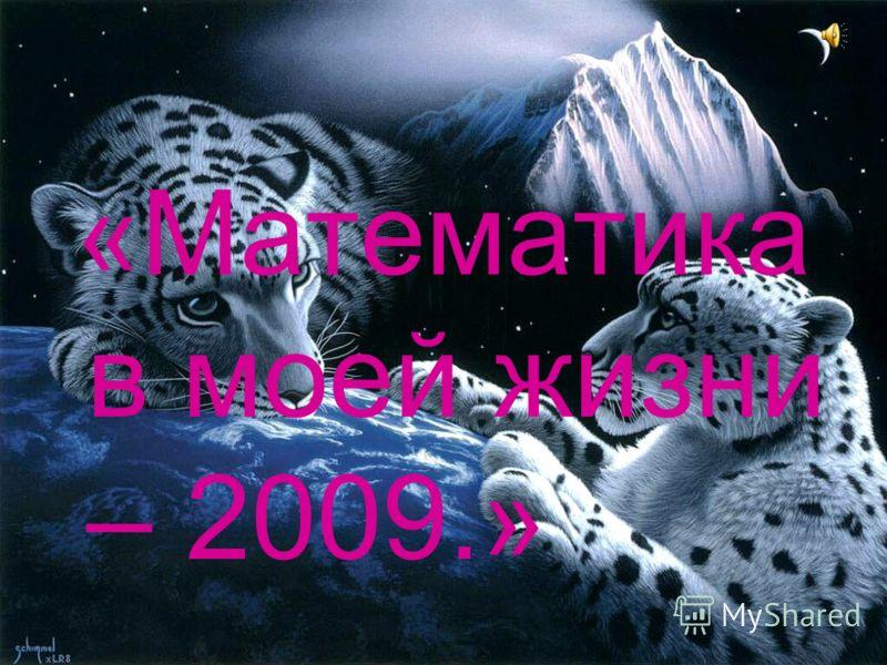 «Математика в моей жизни – 2009.»