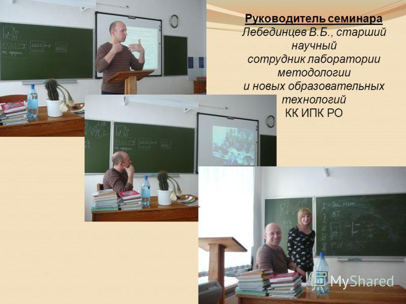 Руководитель семинара Лебединцев В.Б., старший научный сотрудник лаборатории методологии и новых образовательных технологий КК ИПК РО