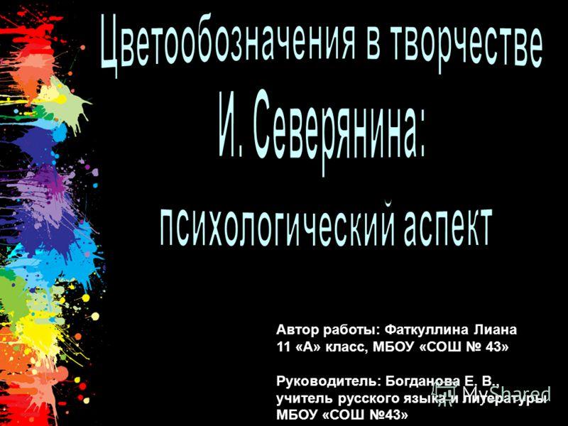 Автор работы: Фаткуллина Лиана 11 «А» класс, МБОУ «СОШ 43» Руководитель: Богданова Е. В., учитель русского языка и литературы МБОУ «СОШ 43»
