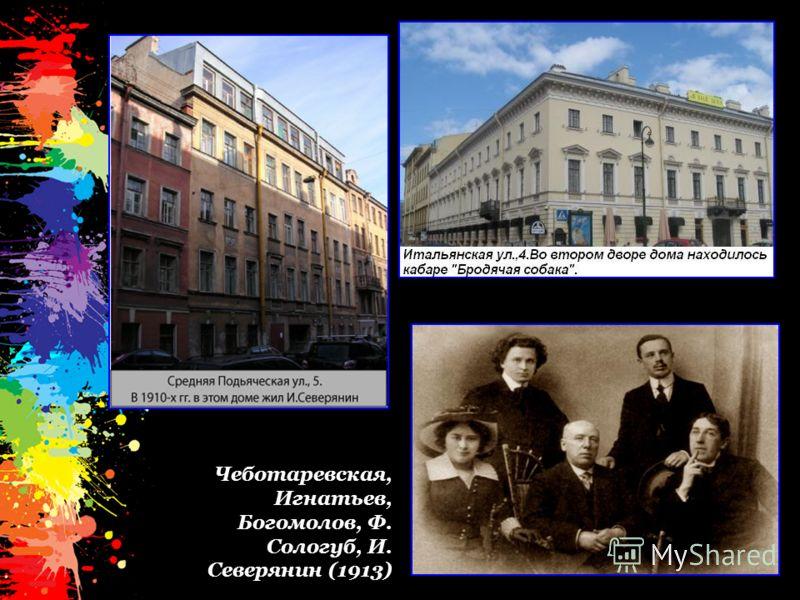 Чеботаревская, Игнатьев, Богомолов, Ф. Сологуб, И. Северянин (1913)