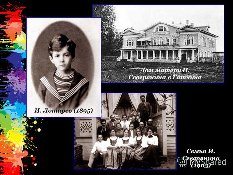 Дом матери И. Северянина в Гатчине Семья И. Северянина (1903) И. Лотарев (1895)