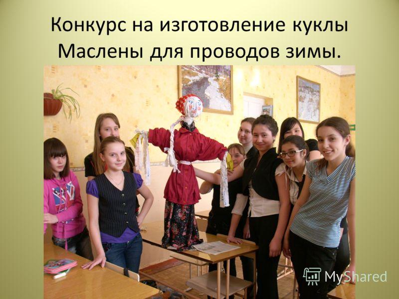Конкурс на изготовление куклы Маслены для проводов зимы.