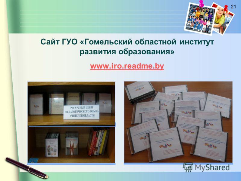 21 Сайт ГУО «Гомельский областной институт развития образования» www.iro.readme.by