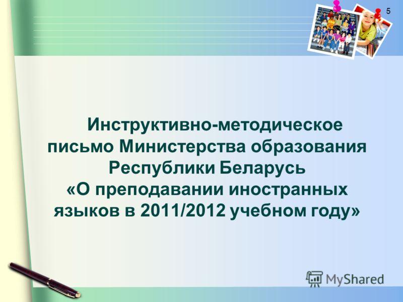 5 Инструктивно-методическое письмо Министерства образования Республики Беларусь «О преподавании иностранных языков в 2011/2012 учебном году»