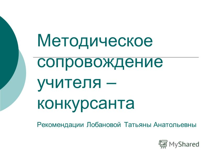 Методическое сопровождение учителя – конкурсанта Рекомендации Лобановой Татьяны Анатольевны
