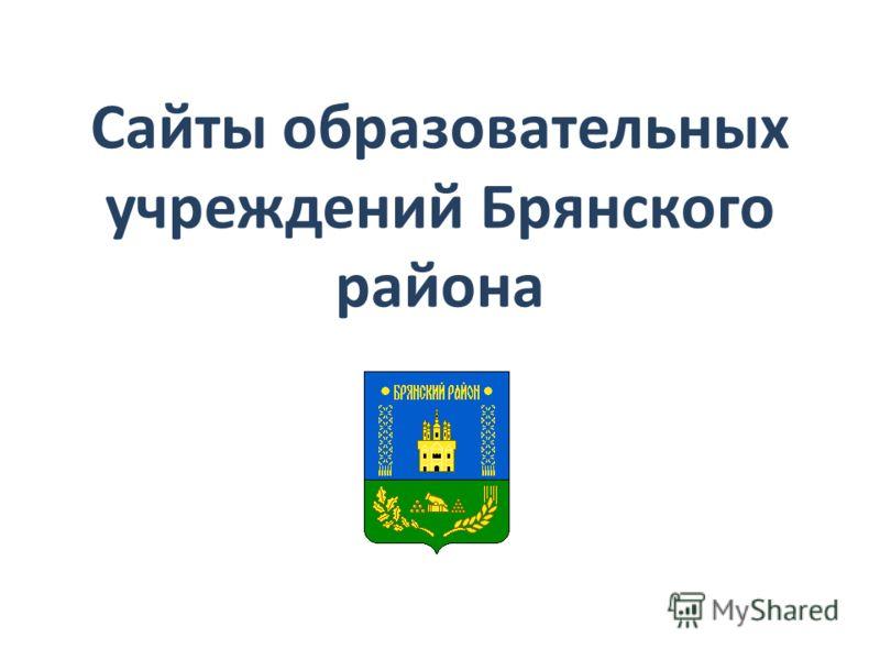 Сайты образовательных учреждений Брянского района