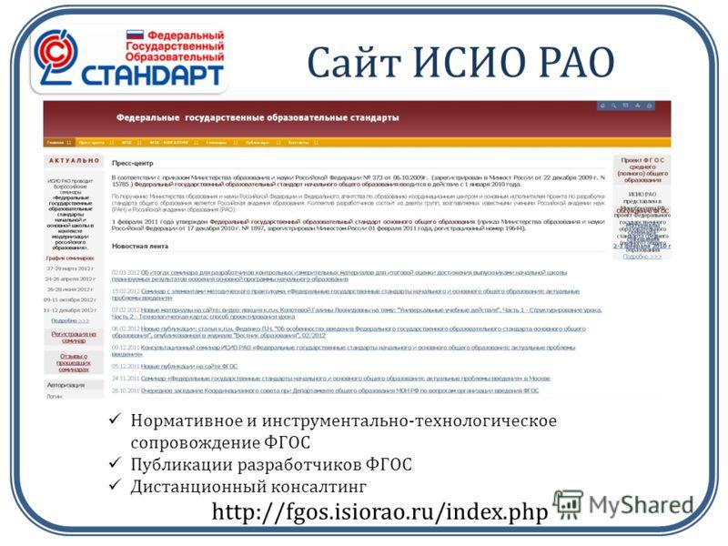 Сайт ИСИО РАО Нормативное и инструментально-технологическое сопровождение ФГОС Публикации разработчиков ФГОС Дистанционный консалтинг http://fgos.isiorao.ru/index.php