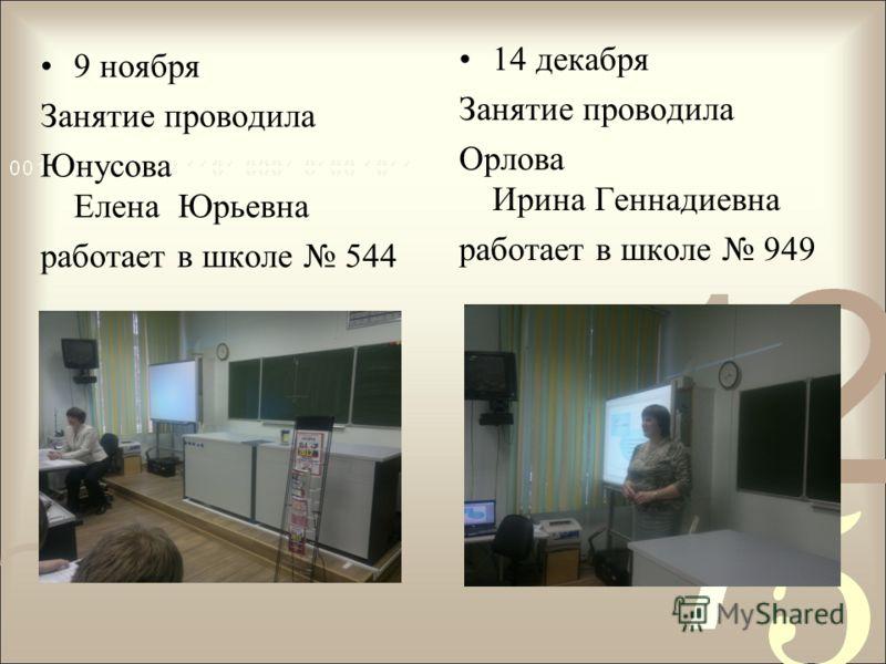 9 ноября Занятие проводила Юнусова Елена Юрьевна работает в школе 544 14 декабря Занятие проводила Орлова Ирина Геннадиевна работает в школе 949