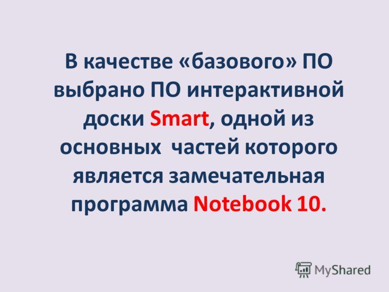 В качестве «базового» ПО выбрано ПО интерактивной доски Smart, одной из основных частей которого является замечательная программа Notebook 10.